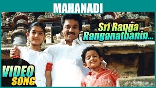 Sri Ranga Ranganathanin Video Song | Mahanadi Tamil Movie | Kamal Haasan | Sukanya | Ilaiyaraaja