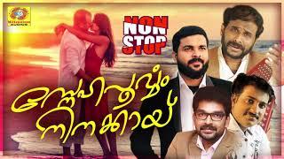 Snehapoorvam Ninakkai | Ramesh Narayanan, Najeem Arshad, Shafi Kollam, Sai Balan | Nonstop Album