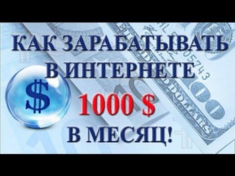 Как заработать 1000 $ в месяц как можно заработать на металлоискателе