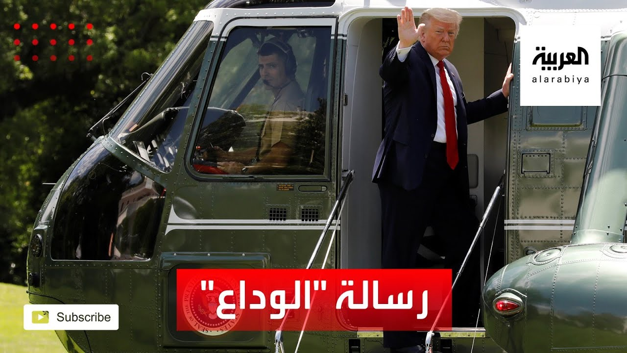 ترمب يغادر البيت الأبيض.. وهذه رسالة الوداع  - نشر قبل 45 دقيقة