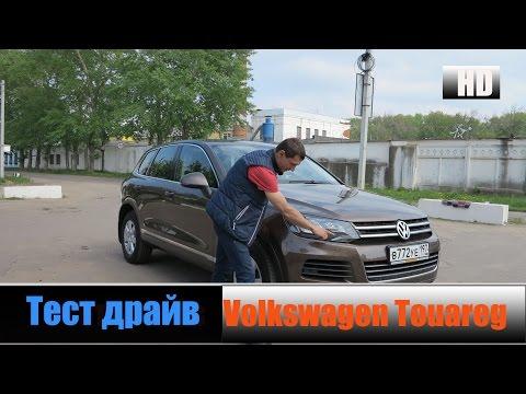 Volkswagen Touareg V6 3.6 л 249 л с Честный Тест Драйв