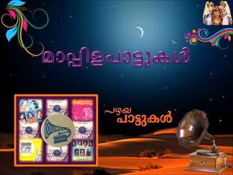 Abi Nabi Muthinte | Old Mappila Songs | N. K. Kadeeja & Jayabharathi