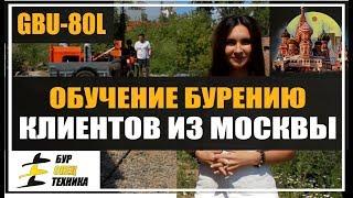Обучение и отзыв. Малогабаритная буровая установка GBU-80L для клиента из Москвы от БурСпецТехники