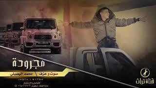 دحية روعه سيناء : اسمع خرافي ي ذيب جديد2022 مطلوبه