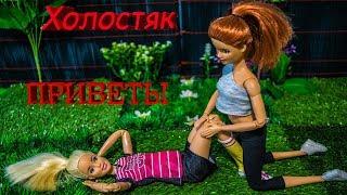 Серия 59 БАРБИ ХУДЕЕТ?! + РУБРИКА ПРИВЕТОВ мама Барби сериал с куклами #МалинкиDOLL