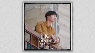 [너도 인간이니 OST Part 6] For The First Time - 길구봉구
