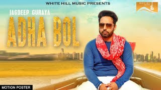 Adha Bol (Motion Poster) Jagdeep Guraya | White Hill Music | Releasing on  18th September
