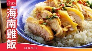 海南雞飯 附沾醬料配方雞湯做法 早午餐料理食譜