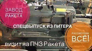 В гостях на заводе ПЧЗ Ракета + итоги розыгрыша Swatch