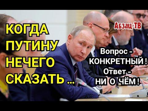 """Как """"ПЛABАЕT"""" Путин, когда его пpижали К0НКРЕТHЫМИ вопросами, а ему в ответ НЕЧЕГО СКАЗАТЬ по сути."""