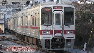 成増駅引き上げ線発着 東武東上線30000系31608F+31408F/Tobu Railway 30000 Series at Tojo Line Narimasu Sta./2017.12.22
