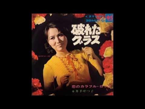 """井手せつ子(Setsko Ide)/恋のカラフル・ロック(Koi no Karafuru Rokku """"The Colorful Rock Of Love"""")"""