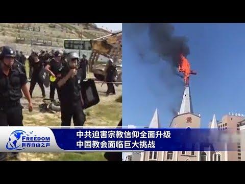 中共迫害宗教信仰全面升级  中国教会面临巨大挑战