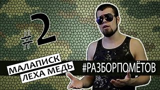 Леха Медь. #Разборпометов. 2. МАЛАПИСК vs ЛЕХА МЕДЬ