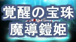 今回は、曜日限定ミッション「覚醒の宝珠:魔導鎧姫 神級」です。 マイ...