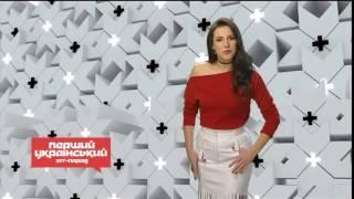 М2 Перший Український Хіт-Парад - 17.12.2016. 9 Місце