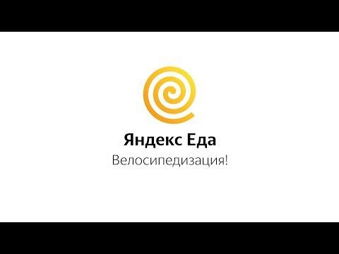 Яндекс.Еда — Инструкция для курьеров: Велосипедизация V1