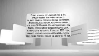 видео Минимальный стаж для пенсии. Калькулятор подсчета трудового стажа