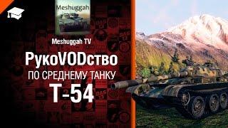 Средний танк Т-54 - рукоVODство от Meshuggah TV [World of Tanks]