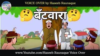 बँटवारा   Partition   Reality of life   Hindi Moral story   voiceover by Haseeb Raunaque Saqlaini screenshot 3