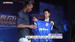 الصين..صفقات قياسية ودعوات للاهتمام بكرة القدم