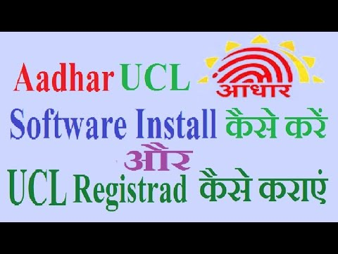 How To Aadhar UCL Software Installed And Registered By Hindiworld