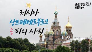*러시아여행 3 - 상트페테르부르크 피의 사원(그리스도…
