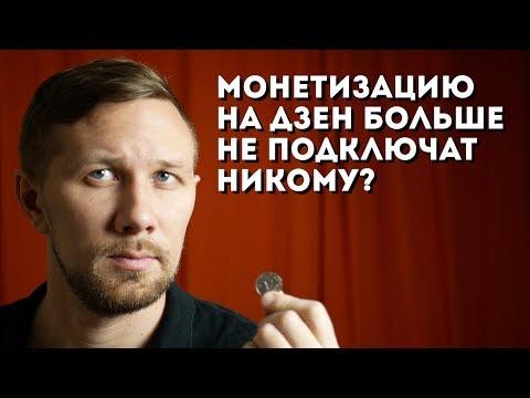 Монетизацию на Яндекс Дзен больше не подключат никому?