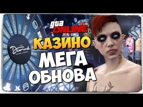КАЗИНО В ГТА ОНЛАЙН! СУПЕР МЕГА ОБНОВА! ● GTA ONLINE #403