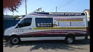 видео Машинная Штукатурка Киев цена