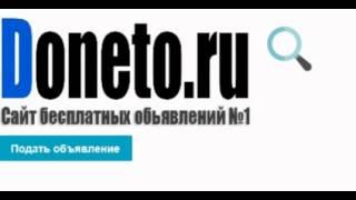 Подать бесплатное объявление bryansk.doneto.ru(, 2016-02-08T09:45:42.000Z)