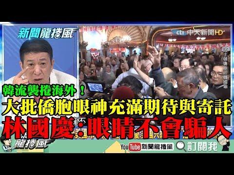 【精彩】韓流襲捲海外!大批僑胞充滿期待與寄託 林國慶:眼睛是不會騙人的!