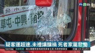 騎士遭客運撞死 新婚妻抱4月嬰痛哭 | 華視新聞 20190214