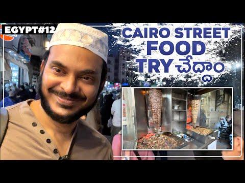 Cairo Street Food | Local street shopping | Night life | Nile river boats | Ravi Telugu Traveller