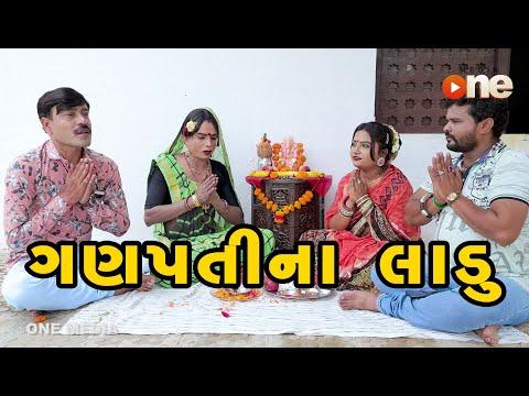 Ganpati Na Laadu  | Gujarati Comedy | One Media