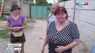 В Симферополе появится новый приют для бездомных животных