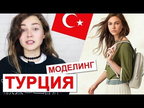 Стамбул для русских