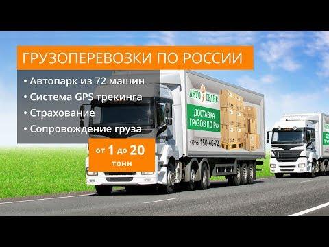 Транспортная компания «Авто-Транс» | Грузоперевозки по России -=rf.Cargo-Avto.ru=-