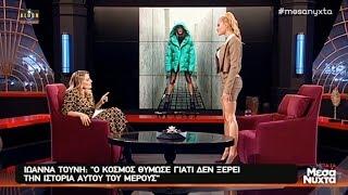Ιωάννα Τούνη για φωτογραφία σε Μνημείο Ολοκαυτώματος | Luben TV
