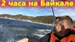 2 Часа на озере Байкал в Листвянке Поели рыбы посмотрели красоту озера