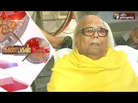 Nanpagal 100 NEWS | 16/08/2017 | Puthiya Thalaimurai TV