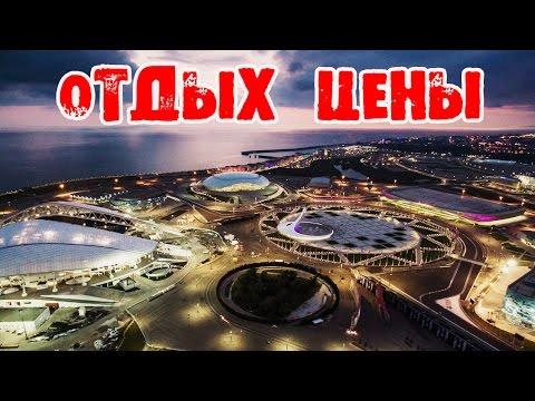 ВЛОГ Цены в Сочи/ Дача/ Перемячи без регистрации и смс