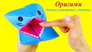 Оригами - делаем с детьми животных!