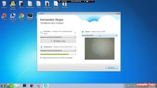 ВидеоУрок#3 Как скачать и установить скайп