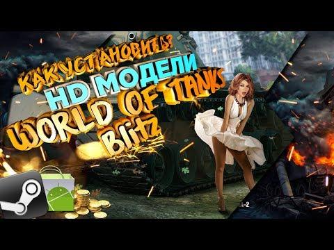 HD Модели танков World Of Tanks Blitz, WOT Blitz HD, Установка мода на графику Steam/Android