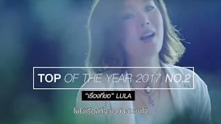 white-music-top-thailand-music-chart