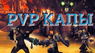 WOW Legion 7.3 PVP КАПЫ Full HD 60 FPS