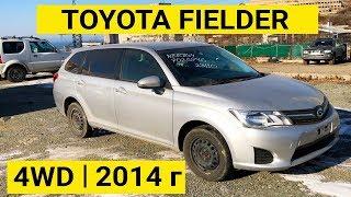 Обзор Toyota Corolla Fielder NZE164 4WD 2014 года  без пробега с аукциона Японии