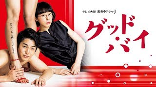 Download lagu テレビ大阪 真夜中ドラマJ「グッド・バイ」 MP3