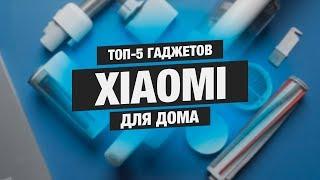 ТОП-5 гаджетов XIAOMI для дома!